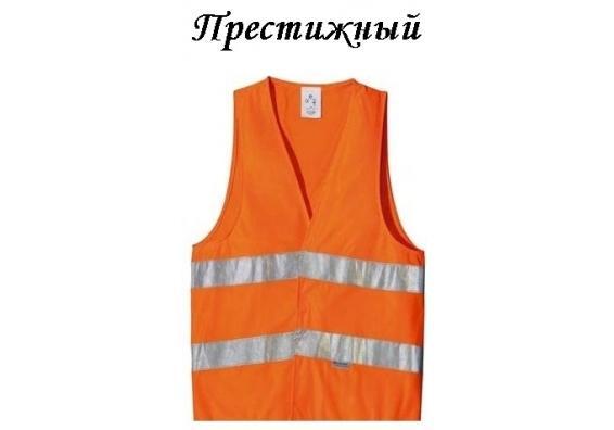 Jilyet-Signalnyy-oranjyevyy