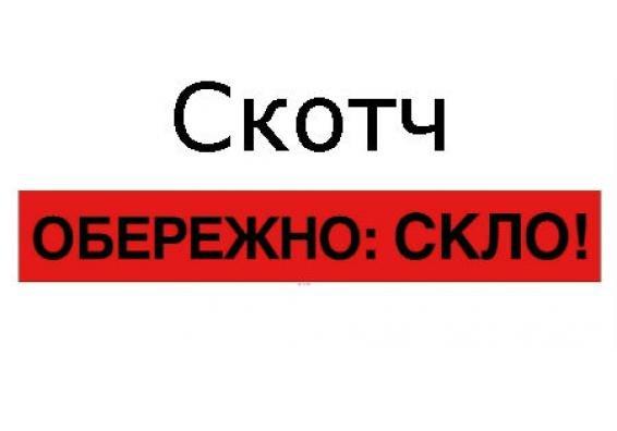 Skotch-s-logotipom